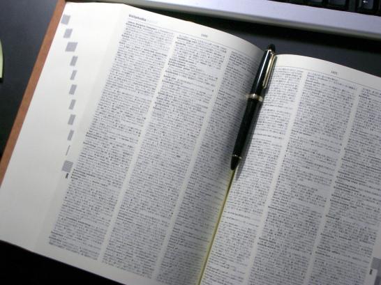 Random House English-Japanese Dictionary