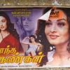 インド映画体験2